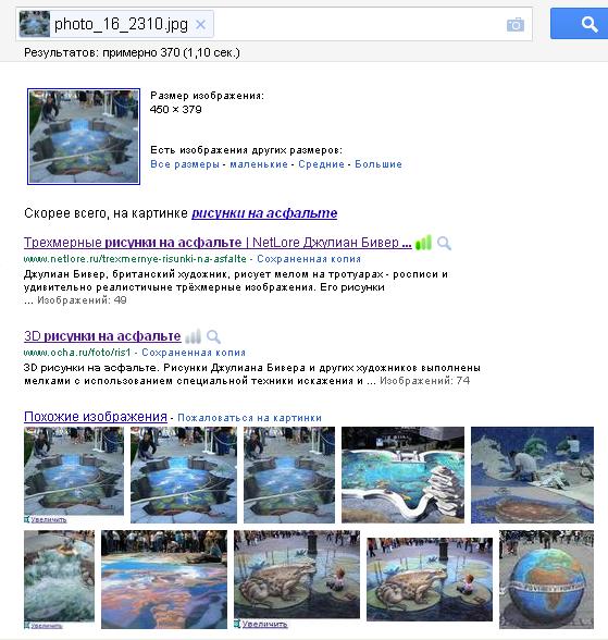 Поиск одинаковых фотографий в интернете с помощью google ...: http://photosfree.ru/stati/poisk-fotografiy/poisk-odinakovyih-fotografiy-v-internete-s-pomoshhyu-google