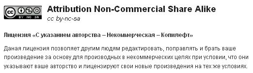 Лицензия Creative Commons Attribution cc by-nc-sa