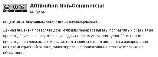 Лицензия Creative Commons Attribution cc by-nc