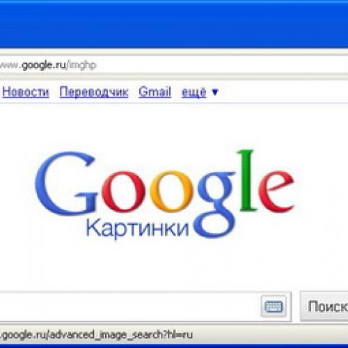 Google нам поможет