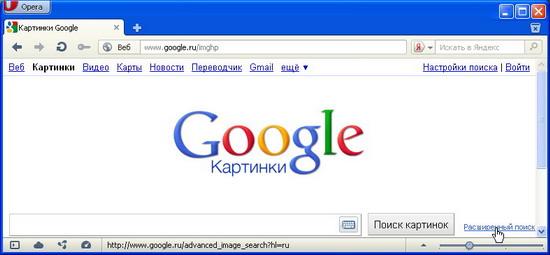 найти бесплатные картинки в google