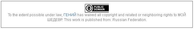 public domain, общественное достояние, сс0