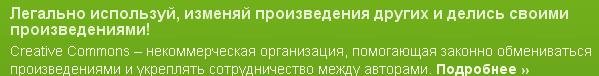 Девиз и миссия Creative Commons